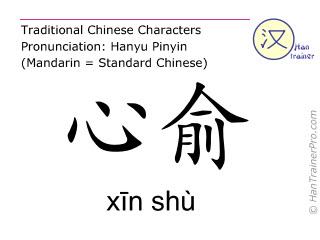 Caracteres chinos  ( xin shu / xīn shù ) con pronunciación (traducción española: vejiga  15 )