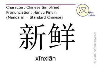 Chinesische Schriftzeichen  ( xinxian / xīnxiān ) mit Aussprache (Deutsche Bedeutung: frisch )