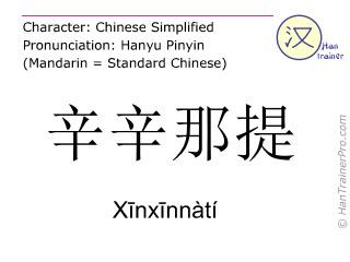Chinesische Schriftzeichen  ( Xinxinnati / Xīnxīnnàtí ) mit Aussprache (Deutsche Bedeutung: Cincinnati )