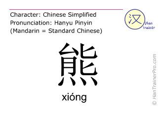 Caracteres chinos  ( xiong / xióng ) con pronunciación (traducción española: oso )