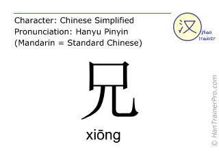 Chinese characters  ( xiong / xiōng ) with pronunciation (English translation: elder brother )