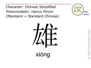 汉字  ( xiong / xióng ) 包括发音 (英文翻译: male )