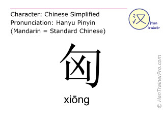 Chinese characters  ( xiong / xiōng ) with pronunciation (English translation: <m>thorax</m> )