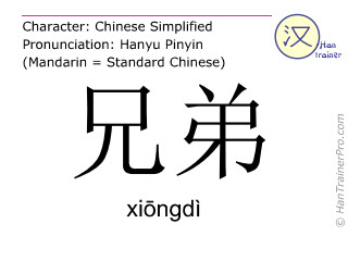 Chinese characters  ( xiongdi / xiōngdì ) with pronunciation (English translation: brother )