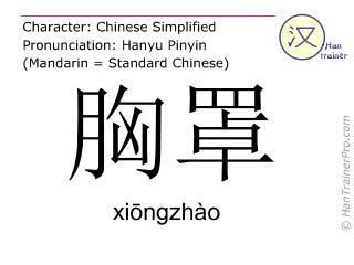 Chinesische Schriftzeichen  ( xiongzhao / xiōngzhào ) mit Aussprache (Deutsche Bedeutung: Büstenhalter )