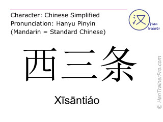 Chinese characters  ( Xisantiao / Xīsāntiáo ) with pronunciation (English translation: Xisantiao )