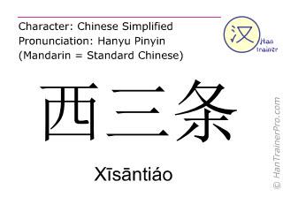 Chinesische Schriftzeichen  ( Xisantiao / Xīsāntiáo ) mit Aussprache (Deutsche Bedeutung: Xisantiao )