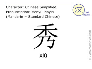 Chinese characters  ( xiu / xi&ugrave; ) with pronunciation (English translation: <m>beautiful</m> )