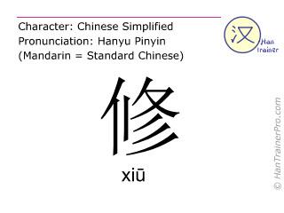 Chinesische Schriftzeichen  ( xiu / xiū ) mit Aussprache (Deutsche Bedeutung: reparieren )