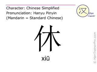 汉字  ( xiu / xiū ) 包括发音 (英文翻译: to rest )