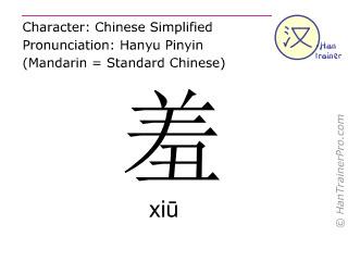 Chinese characters  ( xiu / xiū ) with pronunciation (English translation: shy )
