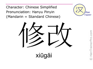 Caracteres chinos  ( xiugai / xiūgăi ) con pronunciación (traducción española: revisar )