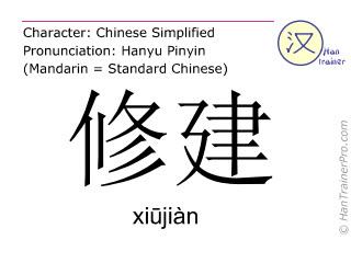 Chinesische Schriftzeichen  ( xiujian / xiūjiàn ) mit Aussprache (Deutsche Bedeutung: bauen )