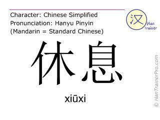 Chinesische Schriftzeichen  ( xiuxi / xiūxi ) mit Aussprache (Deutsche Bedeutung: sich ausruhen )