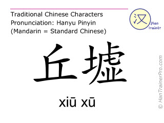 Chinese characters  ( xiu xu / xiū xū ) with pronunciation (English translation: Gall Bladder 40 )