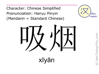 Chinesische Schriftzeichen  ( xiyan / xīyān ) mit Aussprache (Deutsche Bedeutung: rauchen )