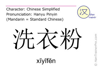 Chinese characters  ( xiyifen / xĭyīfĕn ) with pronunciation (English translation: washing powder )