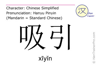 Chinese characters  ( xiyin / xīyĭn ) with pronunciation (English translation: to attract )