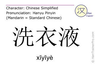 Caractère chinois  ( xiyiye / xĭyīyè ) avec prononciation (traduction française: détergent )