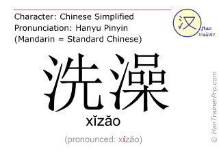 汉字  ( xizao / xĭzăo ) 包括发音 (英文翻译: to take a bath )