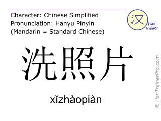 Chinesische Schriftzeichen  ( xizhaopian / xĭzhàopiàn ) mit Aussprache (Deutsche Bedeutung: Film entwickeln )
