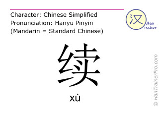 Chinese characters  ( xu / xù ) with pronunciation (English translation: to continue )