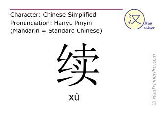 汉字  ( xu / xù ) 包括发音 (英文翻译: to continue )