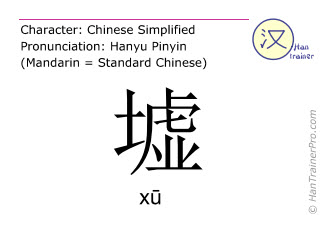 Chinese characters  ( xu / xū ) with pronunciation (English translation: <m>old burial grounds</m> )