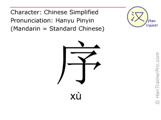 Caractère chinois  ( xu / xù ) avec prononciation (traduction française: <m>commande</m> )