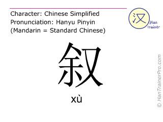 Chinesische Schriftzeichen  ( xu / xù ) mit Aussprache (Deutsche Bedeutung: sprechen )