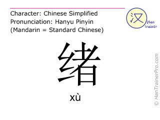 Chinese characters  ( xu / xù ) with pronunciation (English translation: thread )