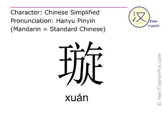 Chinesische Schriftzeichen  ( xuan / xuán ) mit Aussprache (Deutsche Bedeutung: Jade )