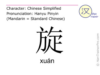Chinese characters  ( xuan / xuán ) with pronunciation (English translation: to revolve )