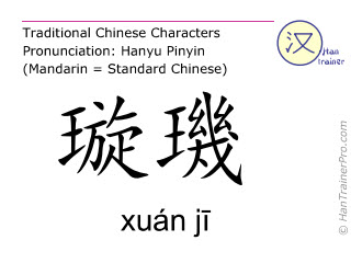 Chinese characters  ( xuan ji / xuán jī ) with pronunciation (English translation: Ren Mai 21 )
