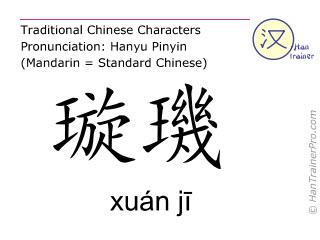 Chinesische Schriftzeichen  ( xuan ji / xuán jī ) mit Aussprache (Deutsche Bedeutung: Ren Mai 21 )