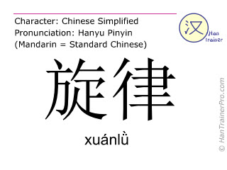 Chinese characters  ( xuanlü / xuánlǜ ) with pronunciation (English translation: melody )