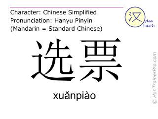 Chinesische Schriftzeichen  ( xuanpiao / xuănpiào ) mit Aussprache (Deutsche Bedeutung: Stimmzettel )