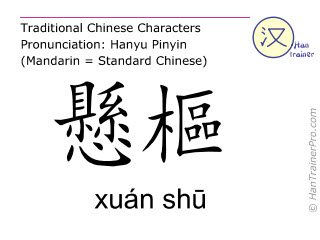 Chinese characters  ( xuan shu / xuán shū ) with pronunciation (English translation: Du Mai 5 )