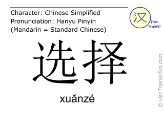 Chinesische Schriftzeichen  ( xuanze / xuănzé ) mit Aussprache (Deutsche Bedeutung: auswählen )