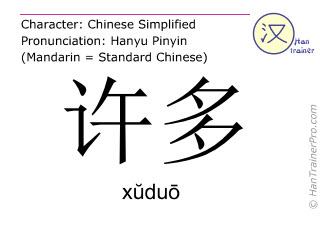 Chinesische Schriftzeichen  ( xuduo / xŭduō ) mit Aussprache (Deutsche Bedeutung: zahlreich )