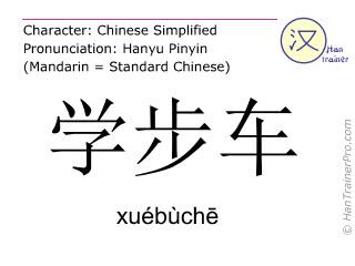 Chinese characters  ( xuebuche / xuébùchē ) with pronunciation (English translation: walker )