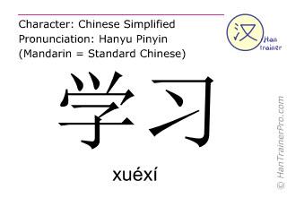 汉字  ( xuexi / xuéxí ) 包括发音 (英文翻译: to study )