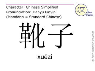 Caractère chinois  ( xuezi / xuēzi ) avec prononciation (traduction française: démarrage )