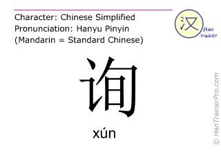 Caractère chinois  ( xun / xún ) avec prononciation (traduction française: enquérir )