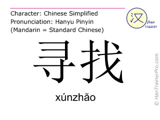 Chinesische Schriftzeichen  ( xunzhao / xúnzhăo ) mit Aussprache (Deutsche Bedeutung: suchen )