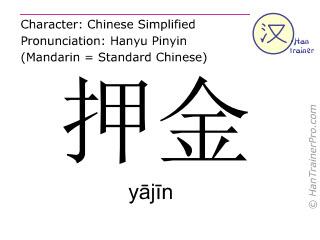 Caracteres chinos  ( yajin / yājīn ) con pronunciación (traducción española: depósito )