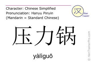 Chinesische Schriftzeichen  ( yaliguo / yàlìguō ) mit Aussprache (Deutsche Bedeutung: Dampfkochtopf )