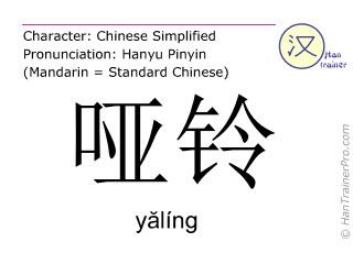 Chinesische Schriftzeichen  ( yaling / yălíng ) mit Aussprache (Deutsche Bedeutung: Hantel )