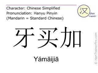 Chinesische Schriftzeichen  ( Yamaijia / Yámăijiā ) mit Aussprache (Deutsche Bedeutung: Jamaika )