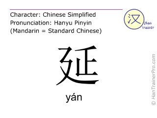 Caracteres chinos  ( yan / yán ) con pronunciación (traducción española: prolongar )